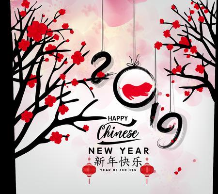 Happy Chinese New Year 2019, Year of the Pig. Lunar new year. Chinese characters mean Happy New Year Vektoros illusztráció