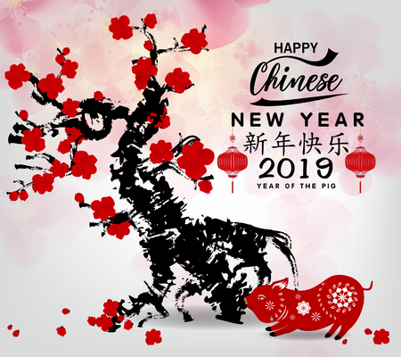 Happy Chinese New Year 2019, Year of the Pig. Lunar new year. Chinese characters mean Happy New Year Ilustração Vetorial