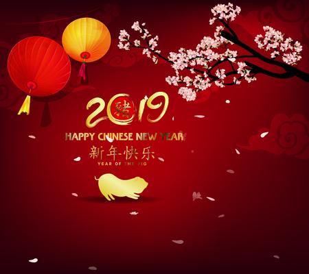 Frohes chinesisches Neujahr 2019, Jahr des Schweins. Mondneujahr. Chinesische Schriftzeichen bedeuten ein frohes neues Jahr