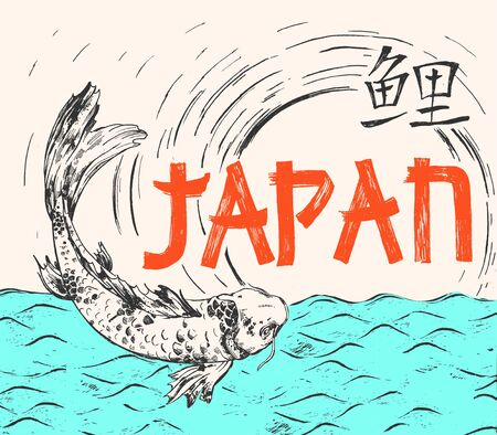 Vector illustration of big koi fish swimming in water. Tag inscription Japan in brush calligraphy lettering style. Hieroglyph meaning koi fish. Oriental asian carp symbol. Vintage hand drawn style. Ilustracja
