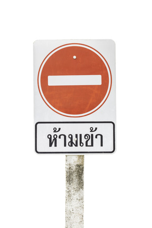 Thai No entry traffic sign isolated on white background photo