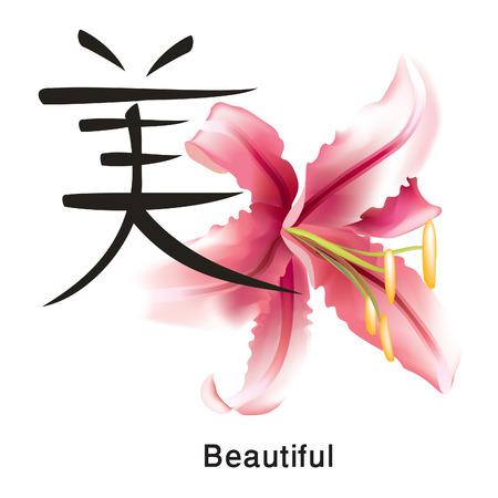 calligraphy pen: Jerogl�fico japon�s con lirio, vector