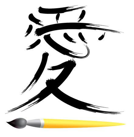 Japanese hieroglyph LOVE Illustration