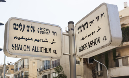 road sign: Shalom Aleichem and Bograshov street name signs. Tel Aviv, Israel.