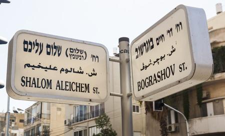 yafo: Shalom Aleichem and Bograshov street name signs. Tel Aviv, Israel.