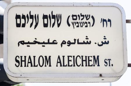 yaffo: Shalom Aleichem Street name sign. Tel Aviv, Israel.