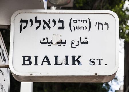 street name sign: Bialik Street name sign. Tel Aviv, Israel.