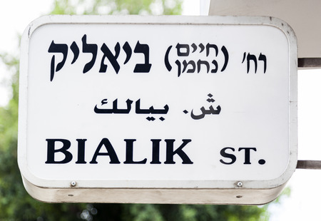 road sign: Bialik Street name sign. Tel Aviv, Israel.