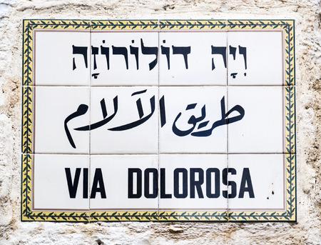 street name sign: Via Dolorosa Street name sign. Jerusalem Old town, Israel.
