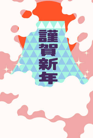 New Year's card material of mountain design illustration  イラスト・ベクター素材
