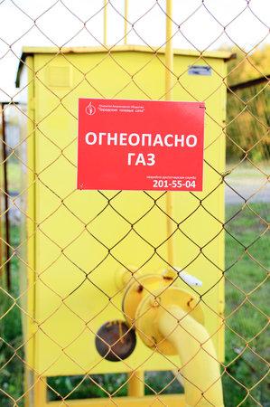 Russia 09-25-2019. Gas pipeline. The inscription in Russian caution gas. Redakční