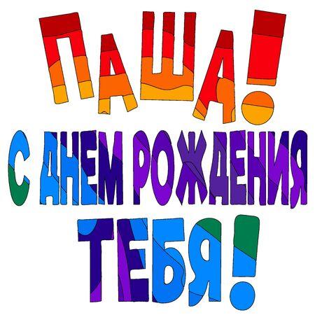 Pasha! Happy Birthday to You! (Pasha! S dnem rozhdeniya tebya!) Congratulations in Russian. Pasha is a male name (Pavel). Colorful funny cartoon inscription.