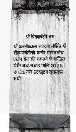 sanskrit: Hinduism Parvati mantra carved on white stone isolated on white Stock Photo