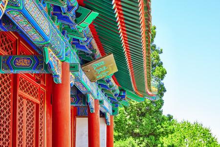city park pavilion: Beautiful Beihai Park, near the Forbidden City, Beijing.China.Inscription means(translation)- Five Dragon Pavilion