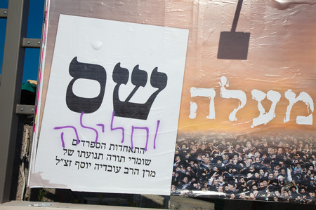 forbid: JERUSALEM - MARCH 17: Closeup on the billboard of Israeli religious party called Shas with an added motto paraphrasing the party name as a popular saying God Forbid! during parlament elections day in Israel on March 17, 2015 Editorial