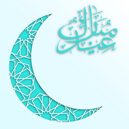Illustration of Eid Mubarak with Arabic calligraphy and ornament Vettoriali