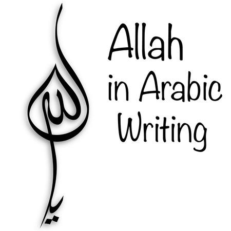 kuran: Arabic Islamic calligraphy of text Name ofGod whith shadow