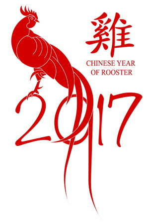 spur: Rooster as animal symbol of Chinese New year 2017 Illustration