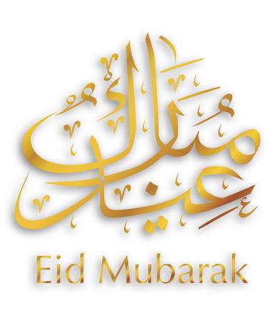 Eid Mubarak calligraphy Иллюстрация