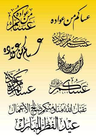 feter: eid mubarak Feter Eid card Illustration