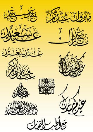 feter: islamic text eid mubarak Feter Eid card Illustration