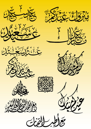 islamic text eid mubarak Feter Eid card Illustration