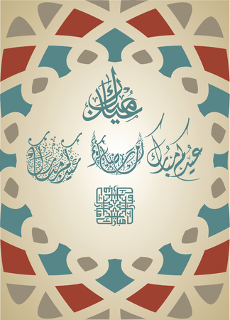 greet: arabic islamic calligraphy vectors of greeting It is commonly used to greet during eid and new year celebration