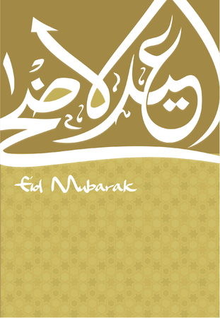 broun: ramadan card, Eid card islamic texture text Illustration