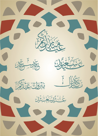 greet: text arabic islamic calligraphy vectors of greeting It is commonly used to greet during eid and new year celebration