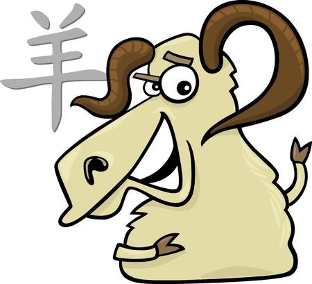 carnero: ilustraci�n de dibujos animados de cabra o de carnero signo del hor�scopo chino