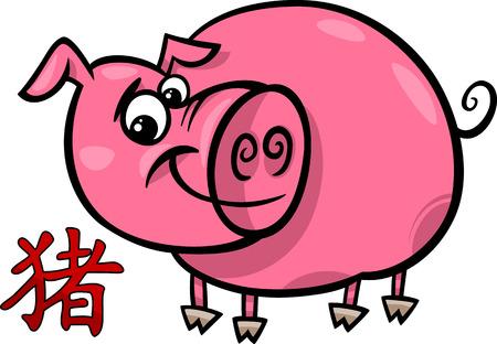 chinese horoscope: Cartoon Illustration of Pig Chinese Horoscope Zodiac Sign