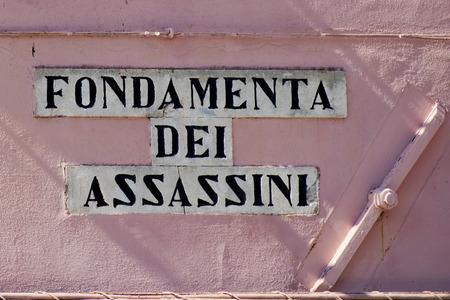 colorful walls of Burano Venice on sunny day: Fondamenta dei Assassini photo