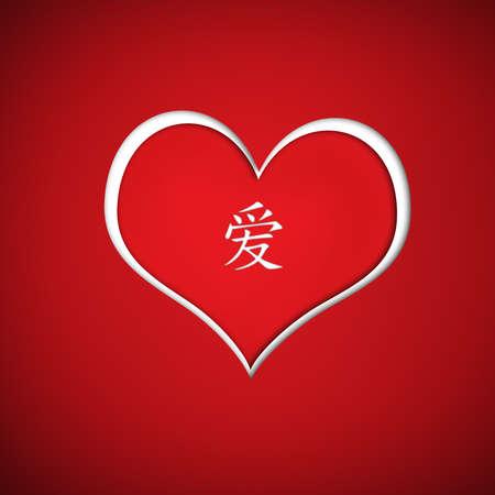 """Piros szív """"Love"""" kínai karakter és a Shadow Valentine Stock fotó"""