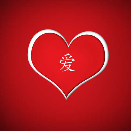 Red Heart With Love Chinese character and Shadow Valentine
