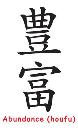 abundance: Chinese symbol for abundance on a white background