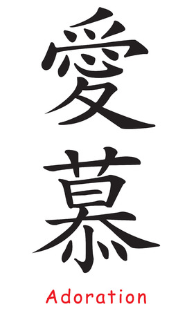 Chinese symbol for adoration on a white background