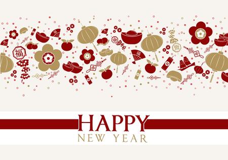 テキストとパターンの背景を持つ中国の旧正月の要素。中国語の文字 Fu 意味「幸運」や「幸運」EPS10 ベクトル ファイル。グラフィック デザインの