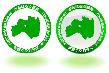 fukushima: fukushima ganbarou