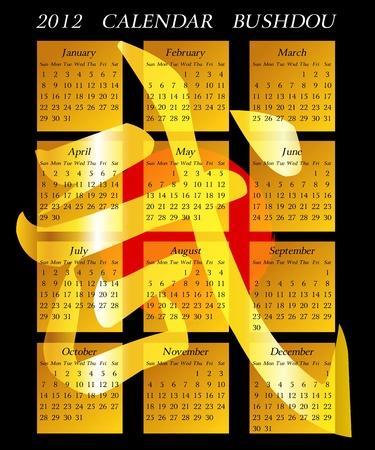 武士道カレンダー 2012  イラスト・ベクター素材
