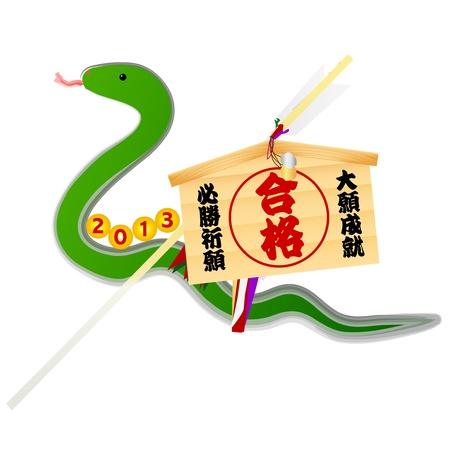 snake Stock Vector - 13698308