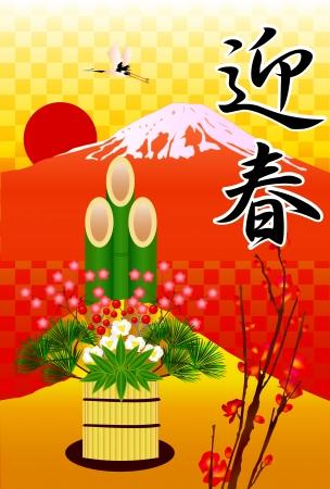 geishun: Kadomatsu