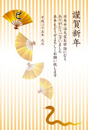 geishun: snake
