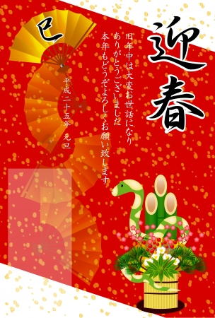 geishun: New Year