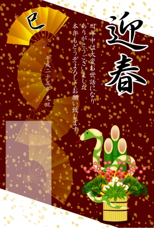 bamboo snake: New Year