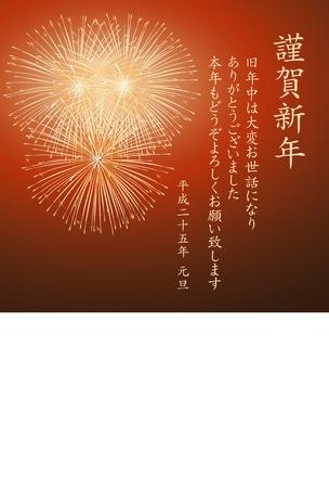 Fireworks Stock Vector - 15216949
