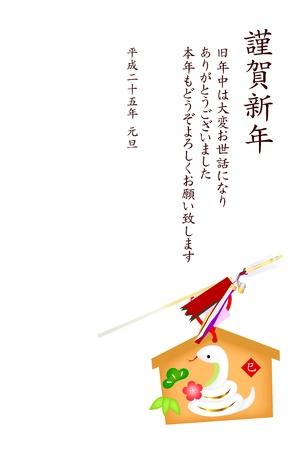 New Year Stock Vector - 15216957