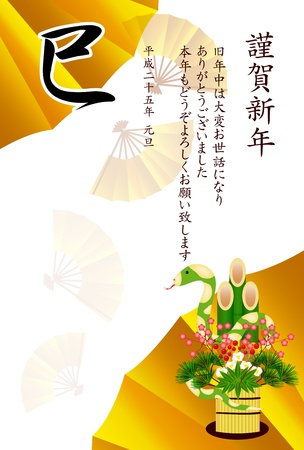 sho: new year