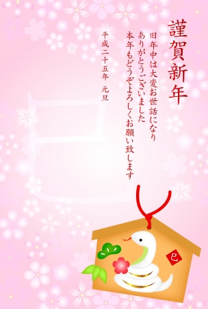 he no background: New Year s card