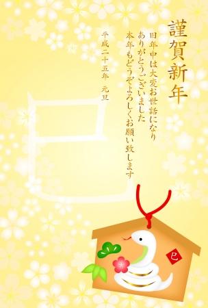 sho chiku bai: New Year s card