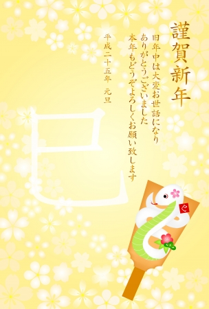and he no background: New Year s card